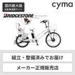 電動アシスト自転車 子供乗せ ブリヂストン 20インチ ビッケグリdd(bikke GRI dd) 2020年モデル BG0B40 関東・関西送料無料