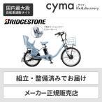 電動アシスト自転車 子供乗せ 後ろ乗せ ブリヂストン BRIDGESTONE 20インチ ビッケモブdd(bikke MOB dd) 2020年モデル おしゃれ BM0B40 関東・関西送料無料