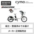 電動アシスト自転車 子供乗せ 前乗せ ブリヂストン BRIDGESTONE 20インチ ビッケポーラーe(bikke POLAR e) 2020年モデル おしゃれ BP0C40 関東・関西送料無料