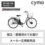 電動アシスト自転車 ブリヂストン BRIDGESTONE 24インチ フロンティアデラックス 通勤通学 F4DB40 関東・関西送料無料