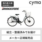 電動アシスト自転車 ブリヂストン BRIDGESTONE 26インチ フロンティアデラックス 通勤通学 F6DB40 関東・関西送料無料