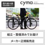 自転車 シティサイクル クロスバイク カゴ付き 700C CORTEZ(コルテス) 通勤通学 かっこいい アルミ 泥除け 関東・関西送料無料
