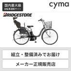 ポイント5倍 電動アシスト自転車 子供乗せ ブリヂストン 26インチ アシスタU STD 2021年モデル A6SC11