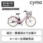 電動アシスト自転車 ブリヂストン BRIDGESTONE 26インチ アシスタプリマ 通勤通学 A6PC18 関東・関西送料無料
