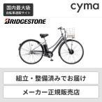 電動アシスト自転車 ブリヂストン BRIDGESTONE 27インチ アルベルトe L型 2020年モデル おしゃれ 通勤通学 AL7B40 関東・関西送料無料