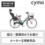 子供乗せ自転車 電動なし ヘッドレスト付きチャイルドシート搭載Dia Resto(ディアレスト)