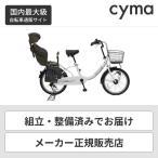 子供乗せ自転車 電動なし 後ろ乗せ 20インチ 安い 低床設計 内装3段変速 ハンドルロック limini+