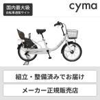 子供乗せ自転車 チャイルドシート搭載limini+(リミニプラス)