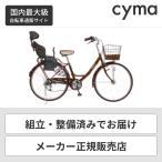 子供乗せ自転車 ヘッドレスト付チャイルドシート搭載グランディーノ