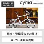 自転車20インチ ミニベロ スポーティーな乗り心地 -Michikusa- 【関東・関西送料無料】