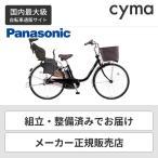 電動アシスト自転車 パナソニック Panasonic ヘッドレスト付きチャイルドシート搭載ビビ・DX 26インチ 子乗せ自転車