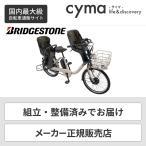 5/5までポイント14倍 電動アシスト自転車 子供乗せ 3人乗り ブリヂストン 20インチ ビッケモブdd(bikke MOB dd) 2020年モデル