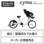 子供乗せ自転車 電動なし 前乗せ 20インチ ママフレロック