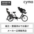 子供乗せ自転車 電動なし 前乗せ 3人乗り 20インチ ママフレロック