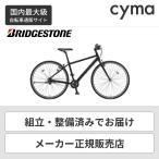 クロスバイク スポーツ自転車 26インチ ブリヂストン BRIDGESTONE オルディナF5B(ORDINA F5B) NF5B48外装7段変速 通勤通学 関東・関西送料無料