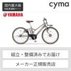 電動アシスト自転車 スポーツタイプ ヤマハ YAMAHA 26インチ パスヴィエンタファイブ(PAS VIENTA5) おしゃれ 軽量 通勤通学 PA26V 関東・関西送料無料