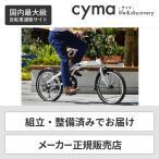 折りたたみ自転車 超軽量 コンパクト 自転車 20インチ アルミフレーム -cyma connect- 【関東・関西送料無料】