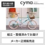 自転車 ミニベロ カゴ付 20インチ mimosa(ミモザ) おしゃれ かわいい 変速付き 泥除け付き 関東・関西送料無料