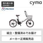 電動アシスト自転車 折りたたみ カゴ付き 20インチ おしゃれ 通勤通学 PELTECH(ペルテック) TDN-206 関東・関西送料無料