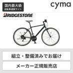 クロスバイク スポーツ自転車 700C ブリヂストン BRIDGESTONE シルヴァF24(CYLVA F24) YF2449フレーム490mm 通勤通学 外装24段変速 関東・関西送料無料