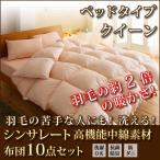 布団セット ベッドタイプ クイーン シンサレート布団 10点セット 洗える 抗菌防臭 防ダニ
