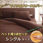 ショッピングカバー 布団カバーセット ベッド用3点セット シングル あったか スーパーマイクロフリース 静電気防止加工