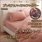 ショッピングカバー 布団カバー ベッド用3点セット セミダブル あったか プレミアムマイクロファイバー 静電気防止加工 洗濯OK
