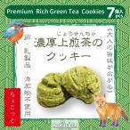 無添加クッキーちょこっと【上煎茶のクッキー】7個入《動物パッケージ》