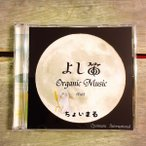 �褷ūOrganic Music Vol.3