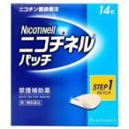「第1類医薬品」ニコチネルパッチ20(14枚)