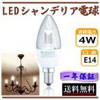 ショッピングLED ledシャンデリア電球 E14 4W 40W相当 電球色  シャンデリア キャンドル電球 CY-E14WC