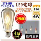 ショッピングLED LED電球 フィラメント電球 透明ガラス ST64 4個セット 明るい 60W相当 2200K E26 6W おしゃれ 店舗照明 住宅照明 インテリア人気 CY-E262200K