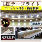 ショッピングLED 5050LEDテープライト コンセントプラグ付き AC100V 3M 配線工事不要 簡単便利 昼光色 間接照明 棚照明 屋外 CY-TP5C3M