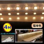 ショッピングLED 5050LEDテープライト コンセントプラグ付き AC100V 4M 配線工事不要 簡単便利 電球色 間接照明 棚照明 CY-TP5W4M
