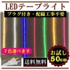 5050LEDテープライト コンセントプラグ付き AC100V 50CM 配線工事不要 簡単便利 7色 お試し 棚照明 間接照明 CY-TP5X0M