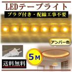 ショッピングLED 5050LEDテープライト コンセントプラグ付き AC100V 5M 配線工事不要 簡単便利 アンバー色 金色 店舗 間接照明 CY-TPA5M