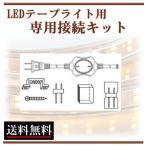 ショッピングLED LEDテープライト接続キット 部品 コンセントプラグ付き AC100V 配線工事不要 簡単便利 間接照明 棚照明 CY-TPAC