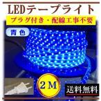 ショッピングLED LEDテープライト コンセントプラグ付き AC100V 2M 配線工事不要 簡単便利 青色 ブルー 店舗 棚下照明 間接照明 CY-TPB2M