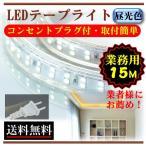 ショッピングLED LEDテープライト コンセントプラグ付き AC100V 15M 業務用 業者 配線工事不要 簡単便利 電球色 間接照明 棚照明 二列式 CY-TPC15M