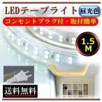 ショッピングLED LEDテープライト コンセントプラグ付き AC100V 1.5M 150cm 工事不要 簡単便利 昼光色 間接照明 棚照明 二列式 明るい CY-TPC1HM