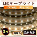 5050LEDテープライト 調光可能 100V 3M 電球色 間接照明 インテリア デコレーション照明 CY-TPD5W3M
