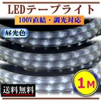 ショッピングLED LEDテープライト 調光可能 100V 1M 昼光色 間接照明 棚下照明 インテリア 激安 CY-TPDLC1M