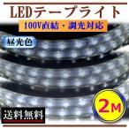 ショッピングLED LEDテープライト 調光可能 100V 2M 昼光色 間接照明 棚下照明 インテリア 激安 CY-TPDLC2M