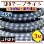 ショッピングLED LEDテープライト 調光可能 100V 3M 昼光色 間接照明 棚下照明 インテリア 激安 CY-TPDLC3M