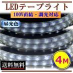 ショッピングLED LEDテープライト 調光可能 100V 4M 昼光色 間接照明 棚下照明 インテリア 激安 CY-TPDLC4M
