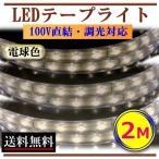 LEDテープライト 調光可能 100V 2M 電球色 間接照明 棚下照明 インテリア 激安 CY-TPDLW2M