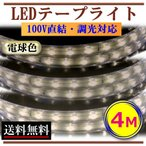 LEDテープライト 調光可能 100V 4M 電球色 間接照明 棚下照明 インテリア 激安 CY-TPDLW4M