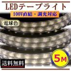 ショッピングLED LEDテープライト 調光可能 100V 5M 電球色 間接照明 棚下照明 インテリア 激安 CY-TPDLW5M