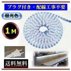ショッピングLED LEDテープライト コンセントプラグ付き AC100V 1M 配線工事不要 簡単便利 昼光色 間接照明 CY-TPLC1M