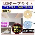 ショッピングLED LEDテープライト コンセントプラグ付き AC100V 業務用 業者 25M 配線工事不要 簡単便利 電球色 間接照明 棚照明 CY-TPLW25M